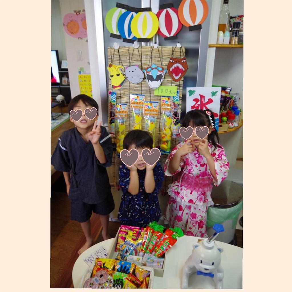 f:id:hiro_mama_kids:20200821222927j:image