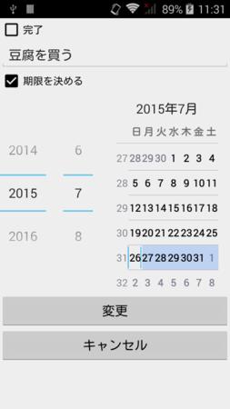 f:id:hiro_nemu:20150726190357p:image
