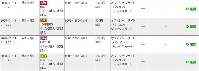 f:id:hiro_pipi:20200112203934j:plain