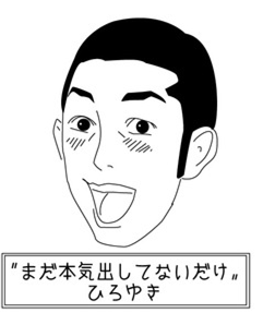 f:id:hiro_zosan:20160615001038p:plain