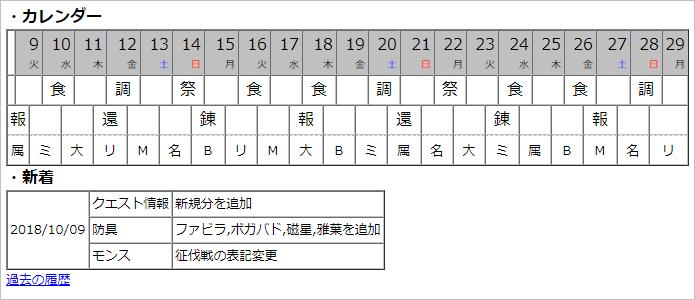 f:id:hiroaki362:20181010062225p:plain