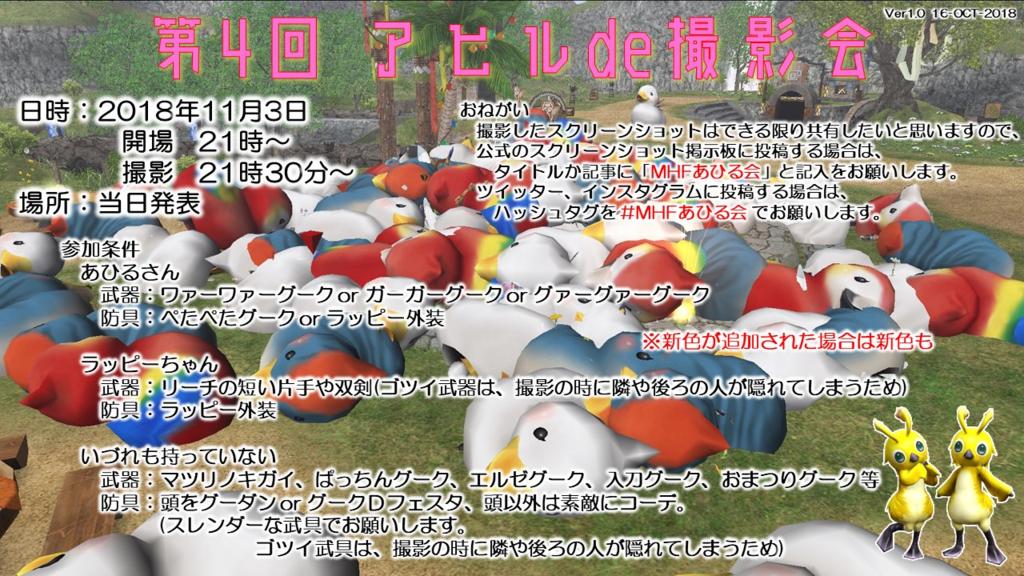 f:id:hiroaki362:20181016061848p:plain