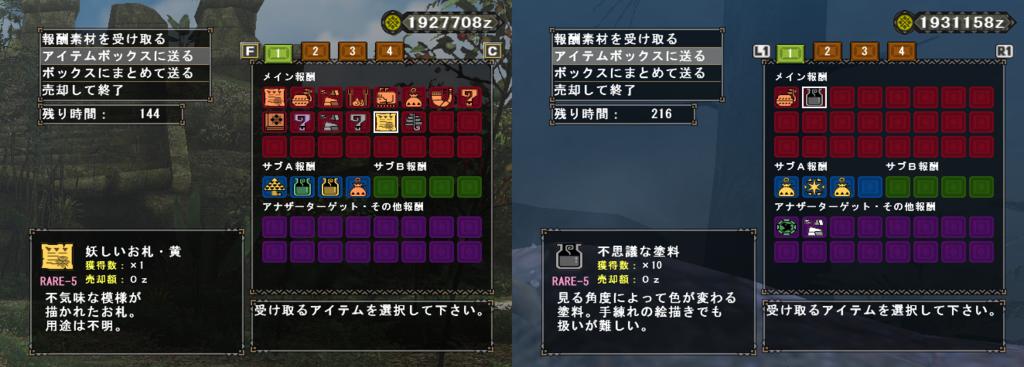 f:id:hiroaki362:20181102005817p:plain