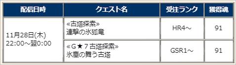f:id:hiroaki362:20191120161132p:plain