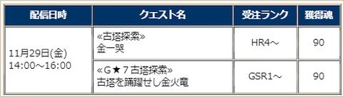 f:id:hiroaki362:20191120161204p:plain