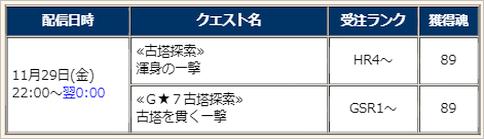 f:id:hiroaki362:20191120161219p:plain