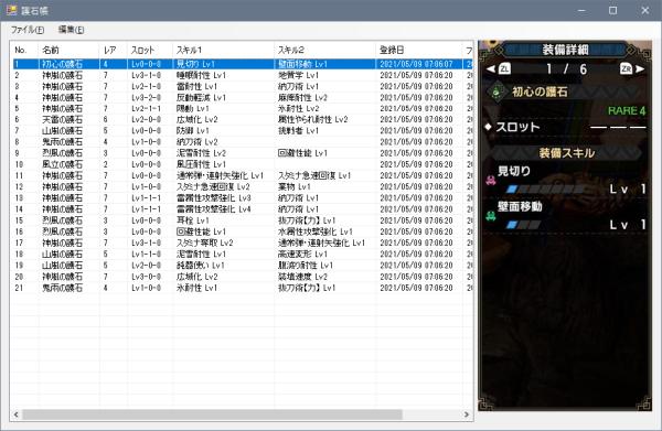 f:id:hiroaki362:20210509095442p:plain