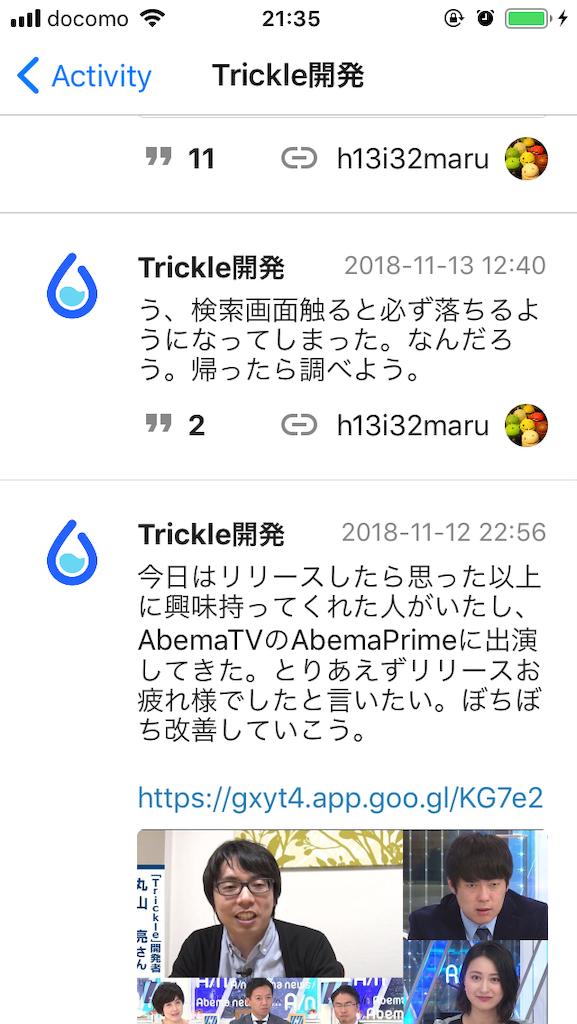 f:id:hiroakies4463:20181113213631p:image