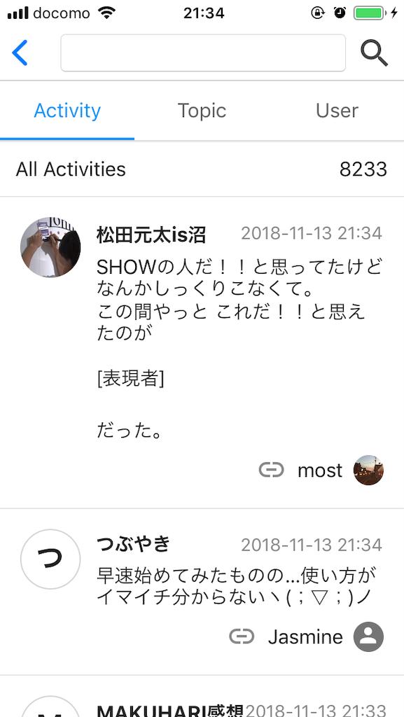 f:id:hiroakies4463:20181113213640p:image