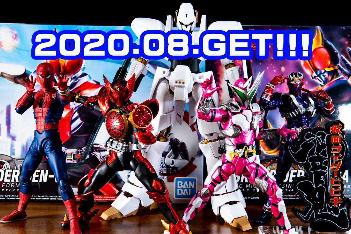 f:id:hiroban-ch:20200902223319j:plain
