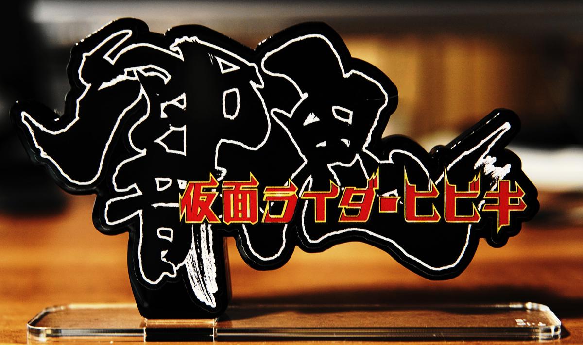 f:id:hiroban-ch:20200902232904j:plain