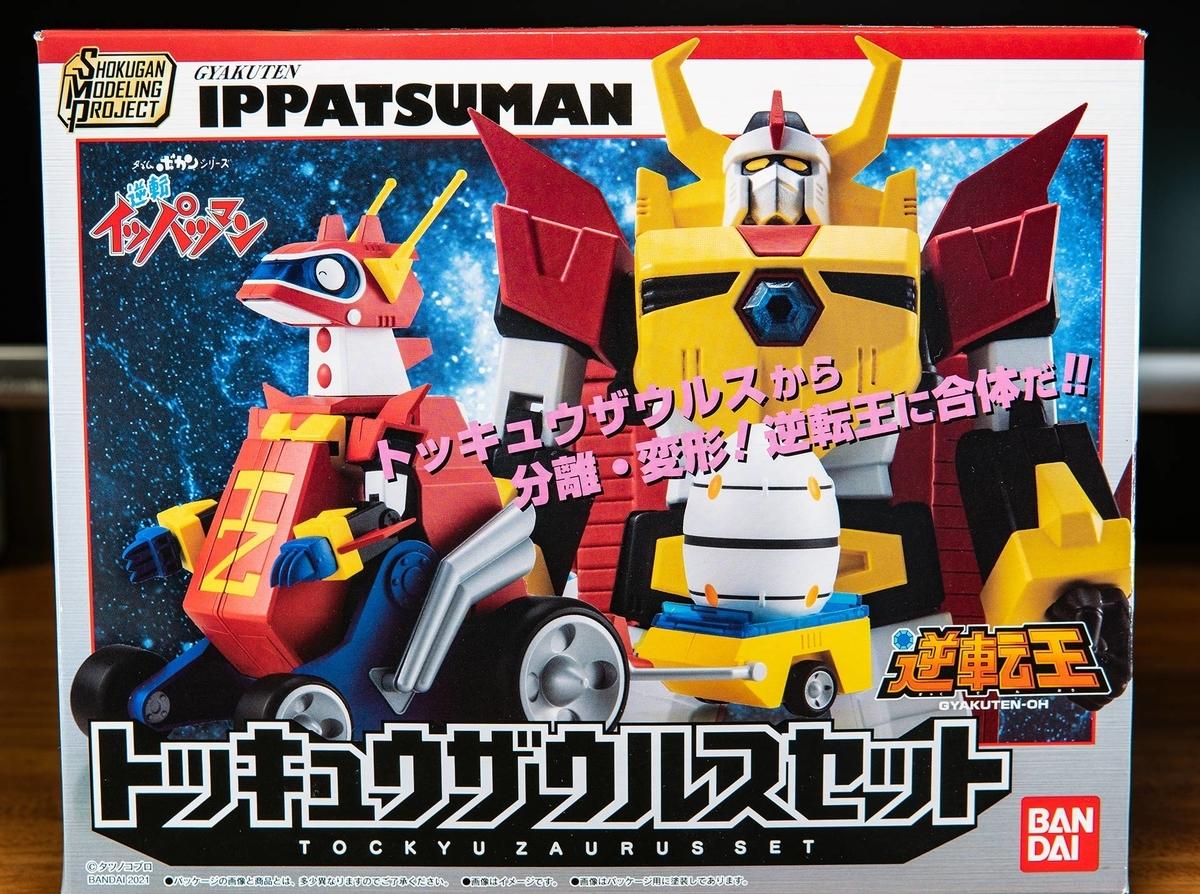 f:id:hiroban-ch:20210808021456j:plain