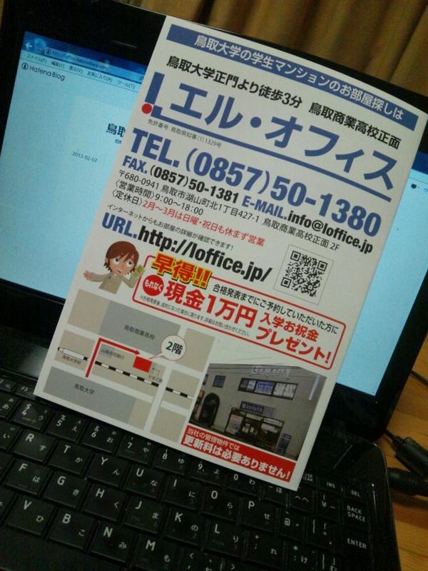 f:id:hirobe123123:20130209011303j:plain