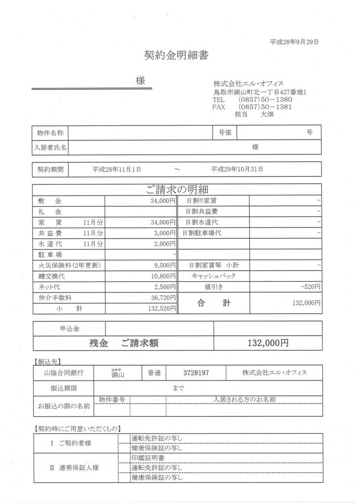 f:id:hirobe123123:20160929180426j:plain