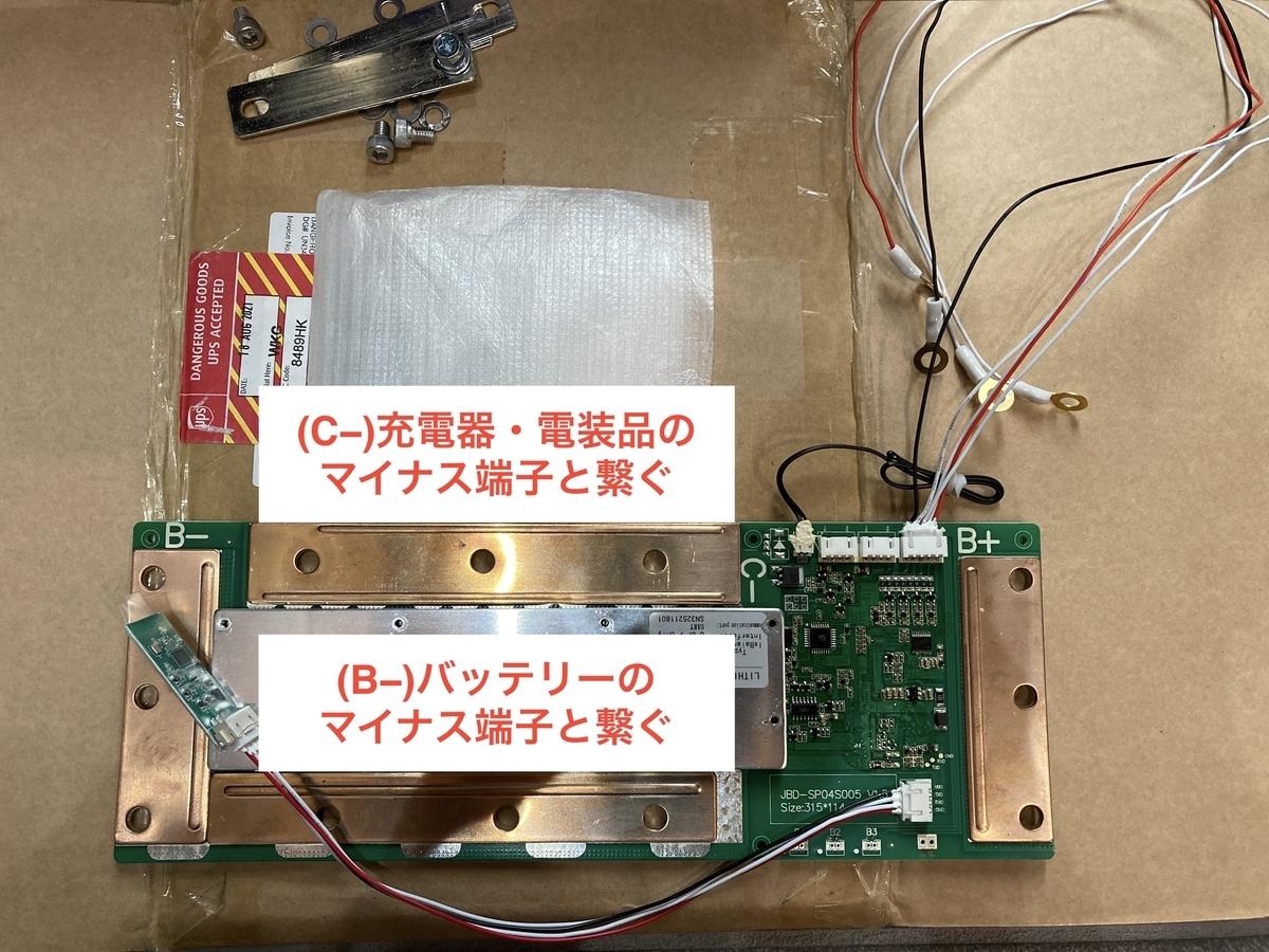 キャンピングカー LiFePO4 リン酸鉄リチウムバッテリー BMS 配線