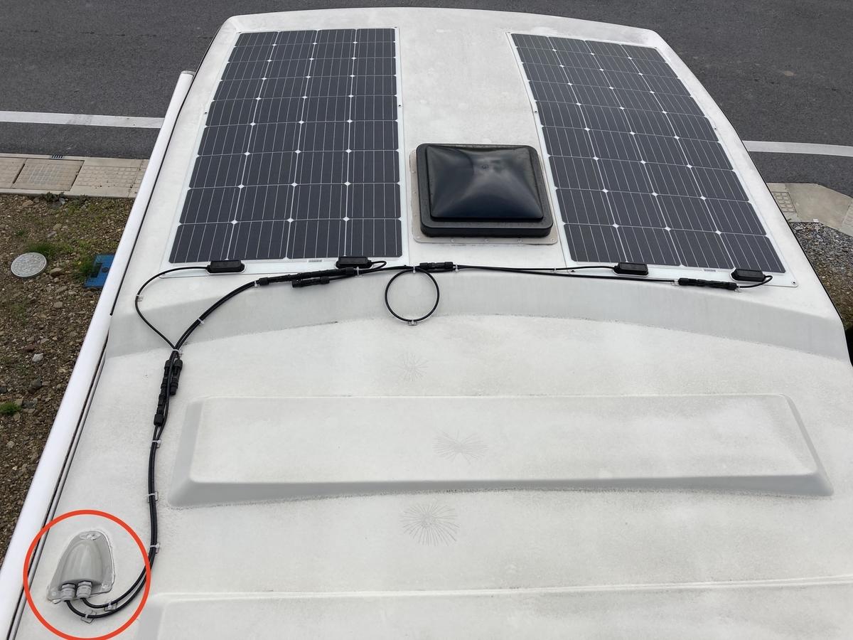 キャンピングカー フレキシブルソーラーパネル 設置 DIY 天井 配線 穴を開ける