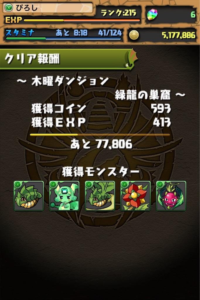 f:id:hirocueki:20161109122806j:image