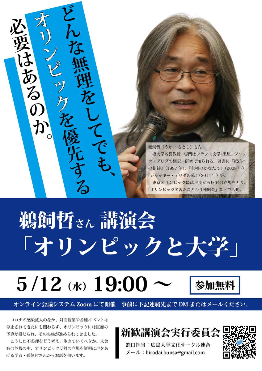 f:id:hirodai-bunsa:20210420112927j:plain