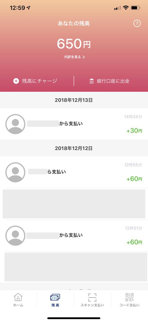 f:id:hiroga_cc:20181225100941j:plain