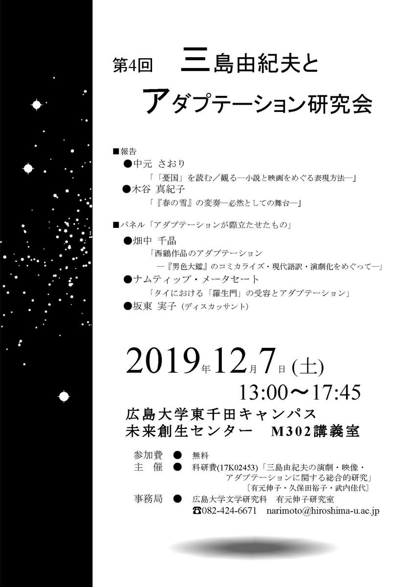 f:id:hirogen1:20191204202543j:plain