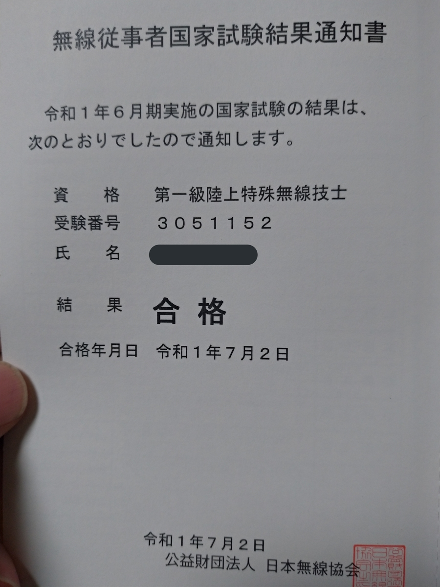 f:id:hirohiro:20190712101645j:plain