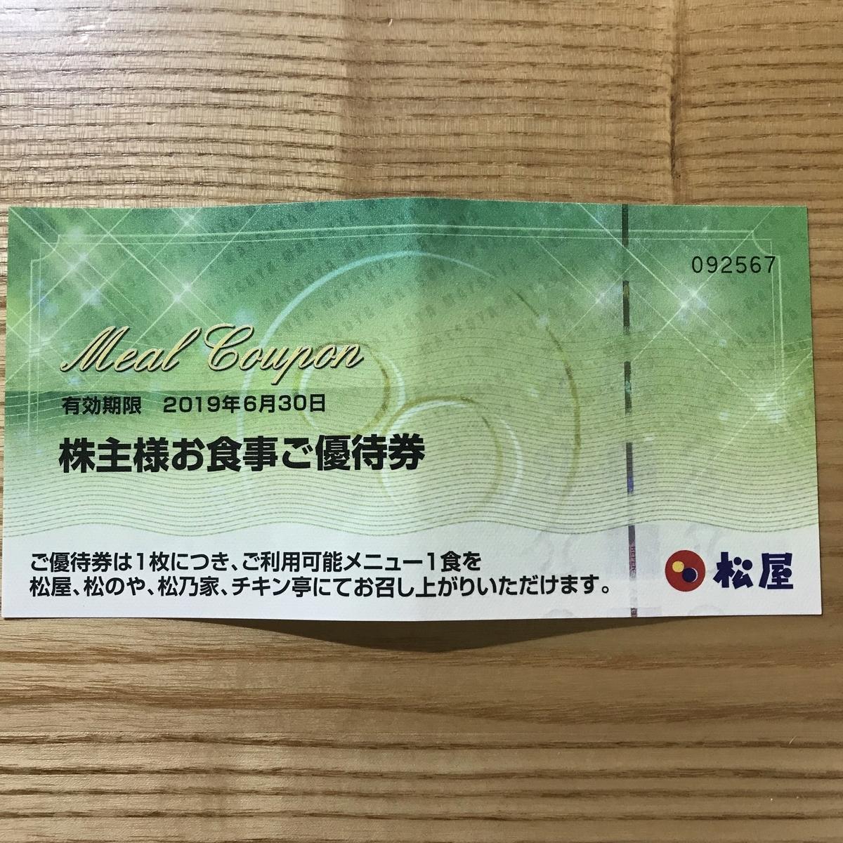 f:id:hirohiro124:20190613213203j:plain