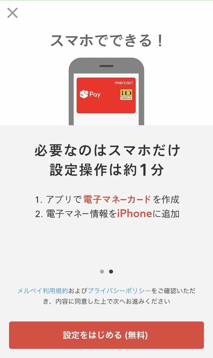 f:id:hirohiro124:20190613233405j:plain