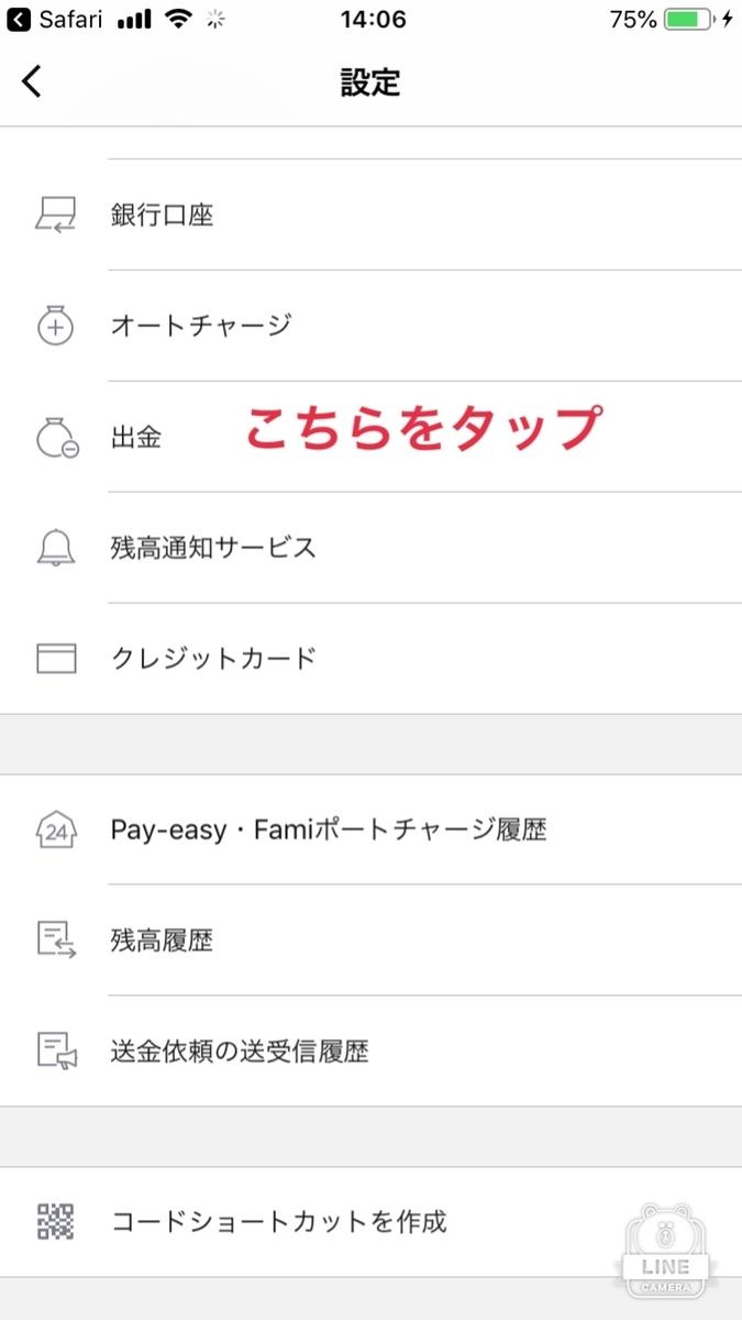 f:id:hirohiro124:20190614002018j:plain