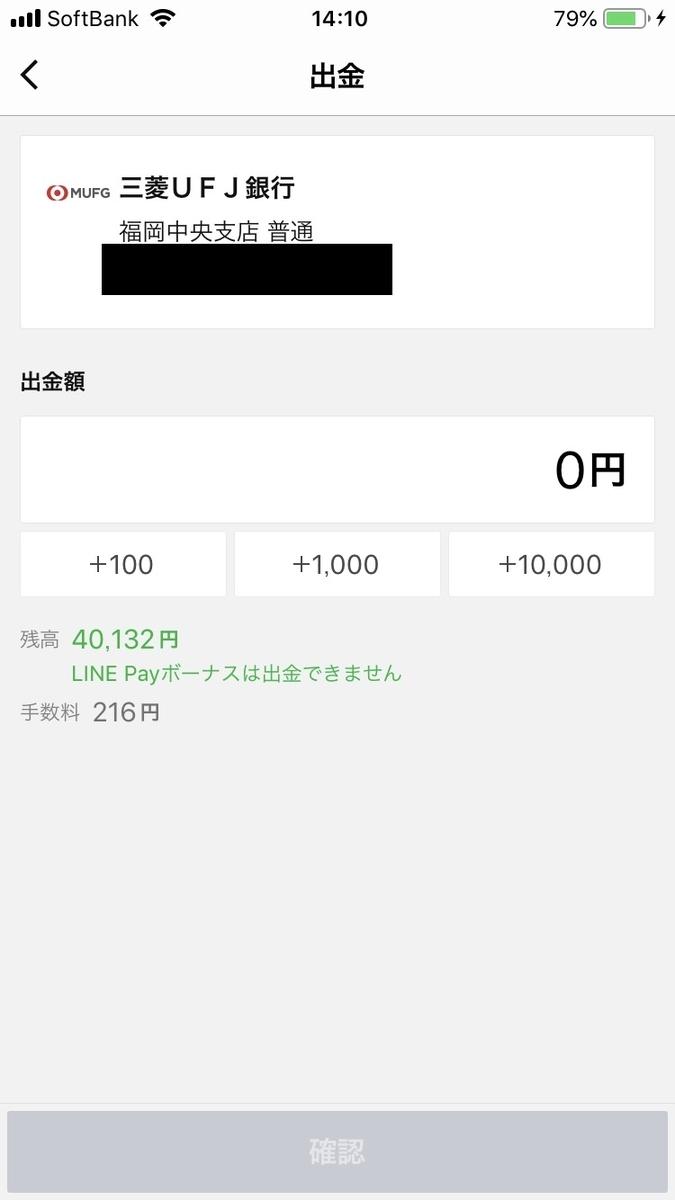 f:id:hirohiro124:20190614002228j:plain
