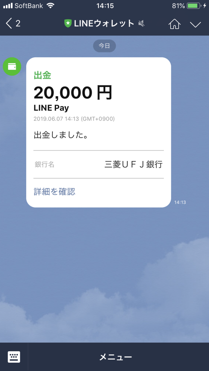 f:id:hirohiro124:20190614002448p:plain