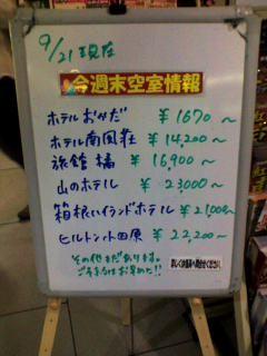 f:id:hirohiro3:20060921175644j:image