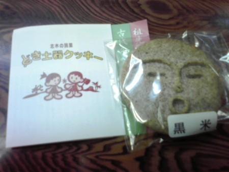 f:id:hirohiro3:20100326153501j:image