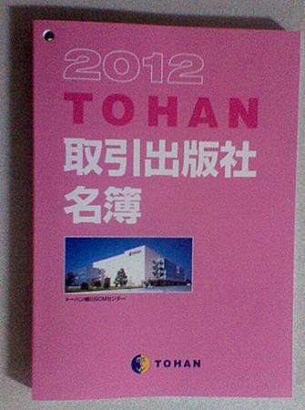 f:id:hirohiro3:20120711195309j:image