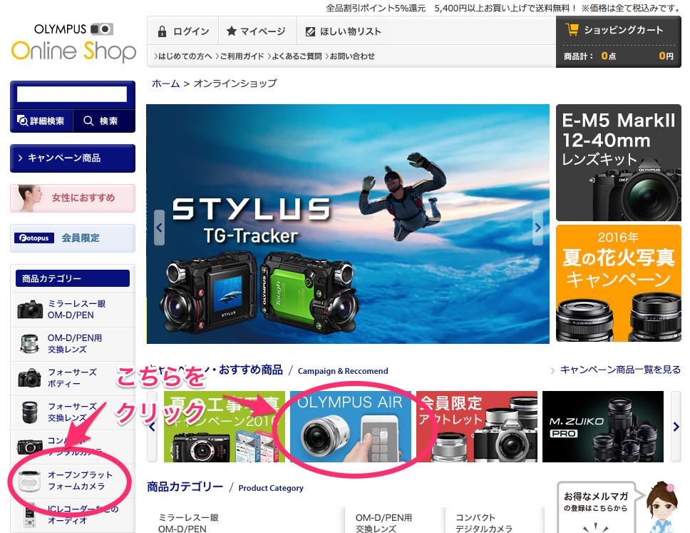 http://ck.jp.ap.valuecommerce.com/servlet/referral?sid=3134497&pid=883538092&vc_url=https%3A%2F%2Fshop.olympus-imaging.jp%2Fproduct%2Fselect%2Fcatcd%2F2313