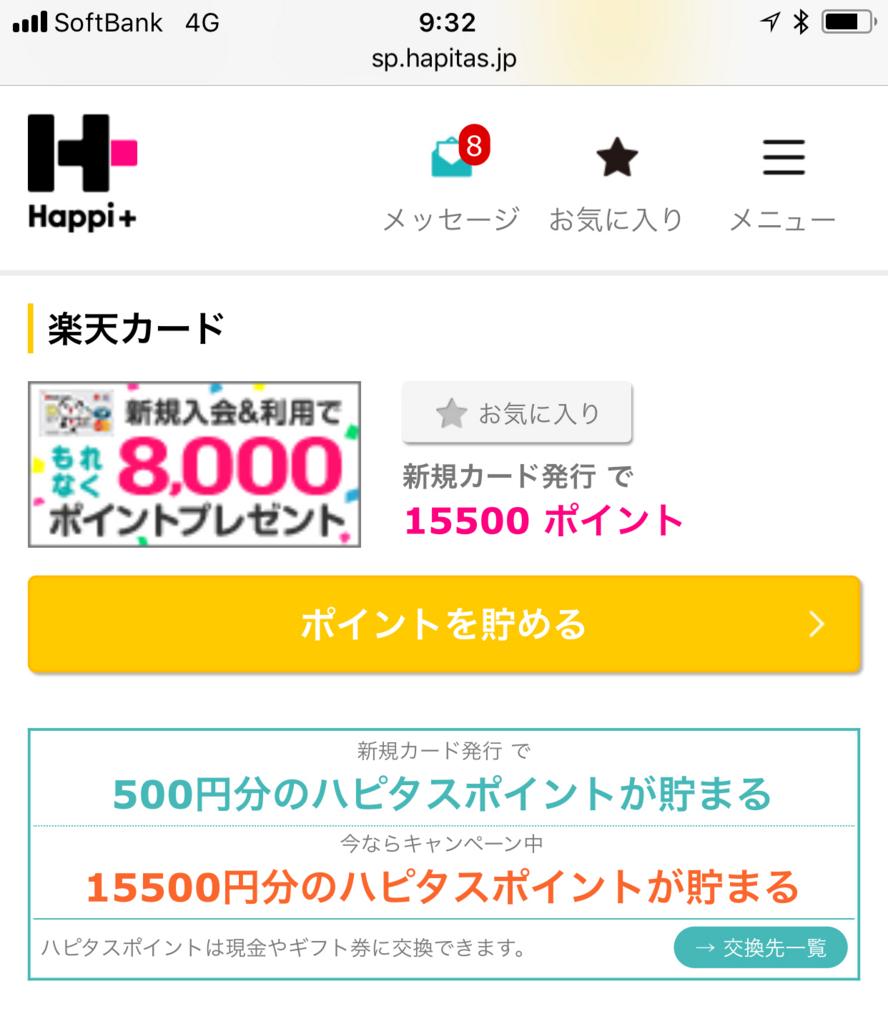 f:id:hirohito6001:20171119093503j:plain