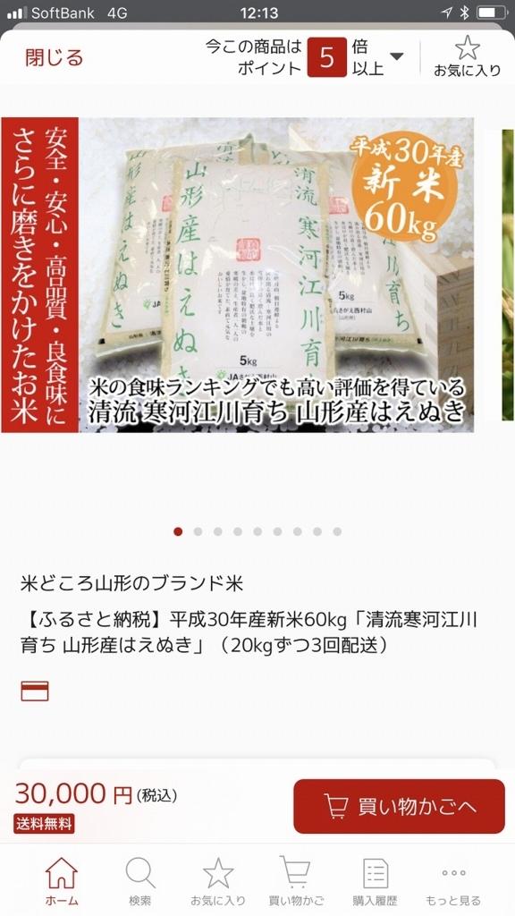 f:id:hirohito6001:20171127213805j:plain