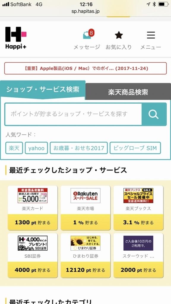 f:id:hirohito6001:20171127214059j:plain