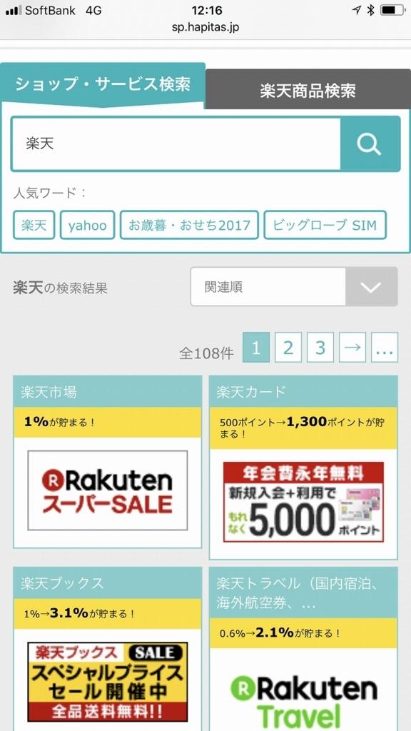f:id:hirohito6001:20171127214300j:plain