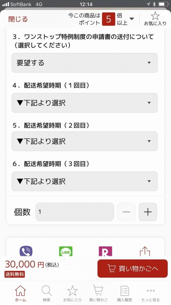 f:id:hirohito6001:20171127214749j:plain