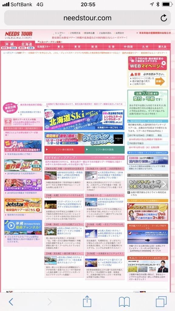 f:id:hirohito6001:20171204222525j:plain