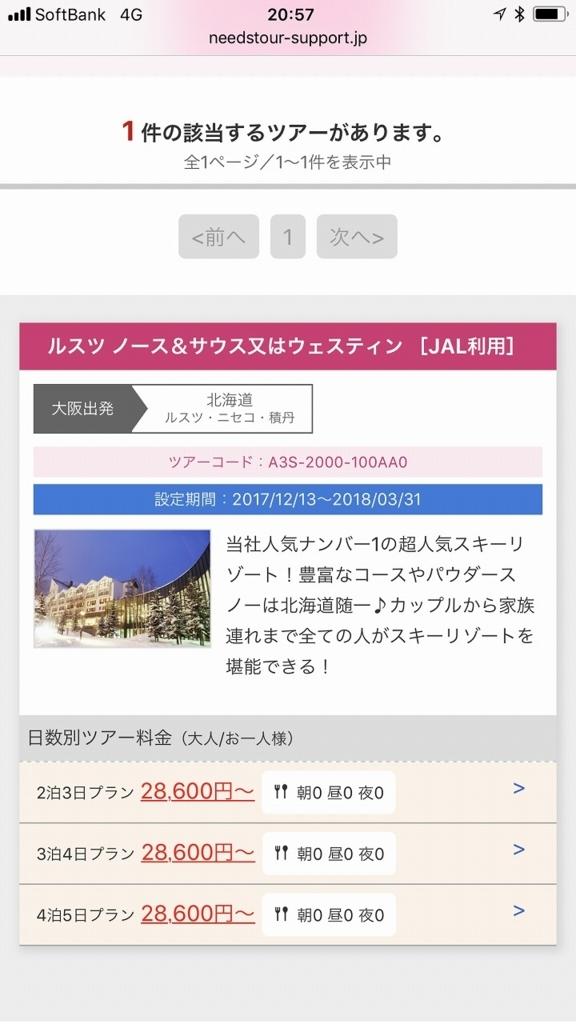 f:id:hirohito6001:20171204222820j:plain
