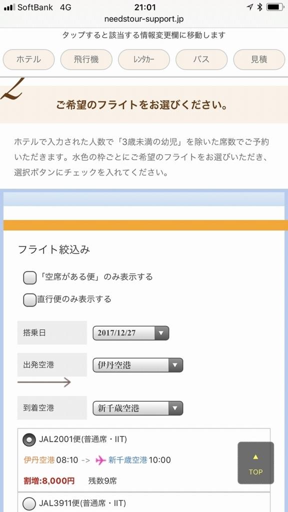 f:id:hirohito6001:20171204223321j:plain