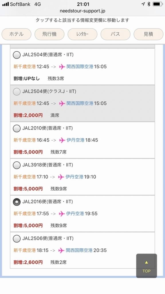 f:id:hirohito6001:20171204223445j:plain