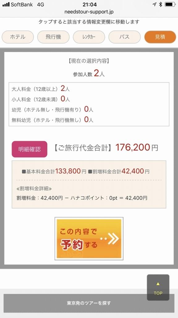 f:id:hirohito6001:20171204223557j:plain