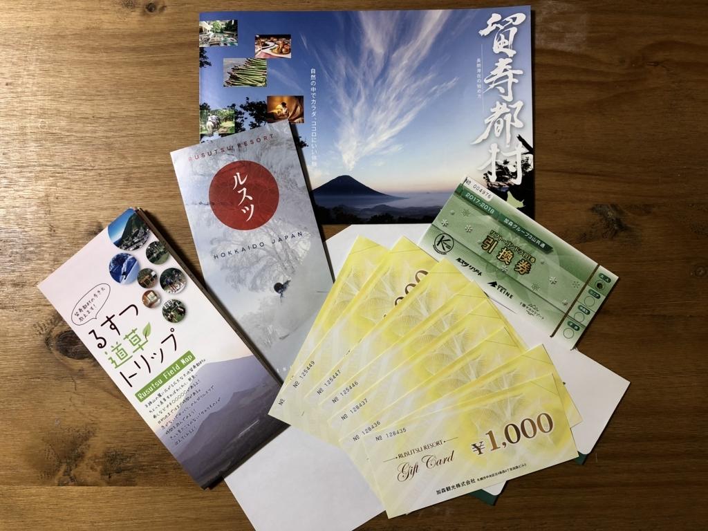 f:id:hirohito6001:20171209234311j:plain