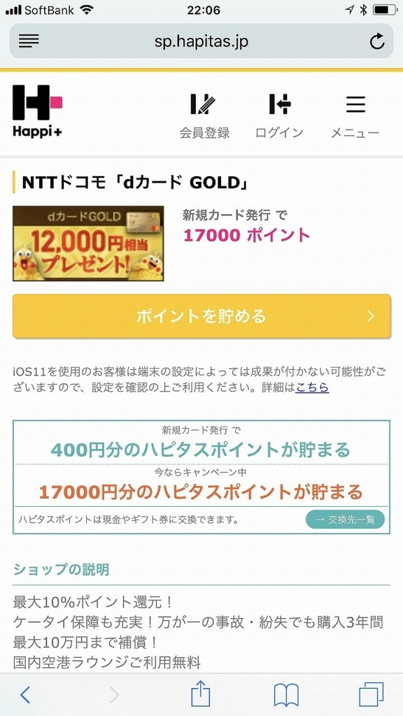 f:id:hirohito6001:20171210224557j:plain