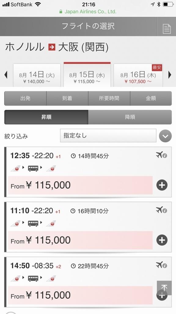 f:id:hirohito6001:20171213212631j:plain