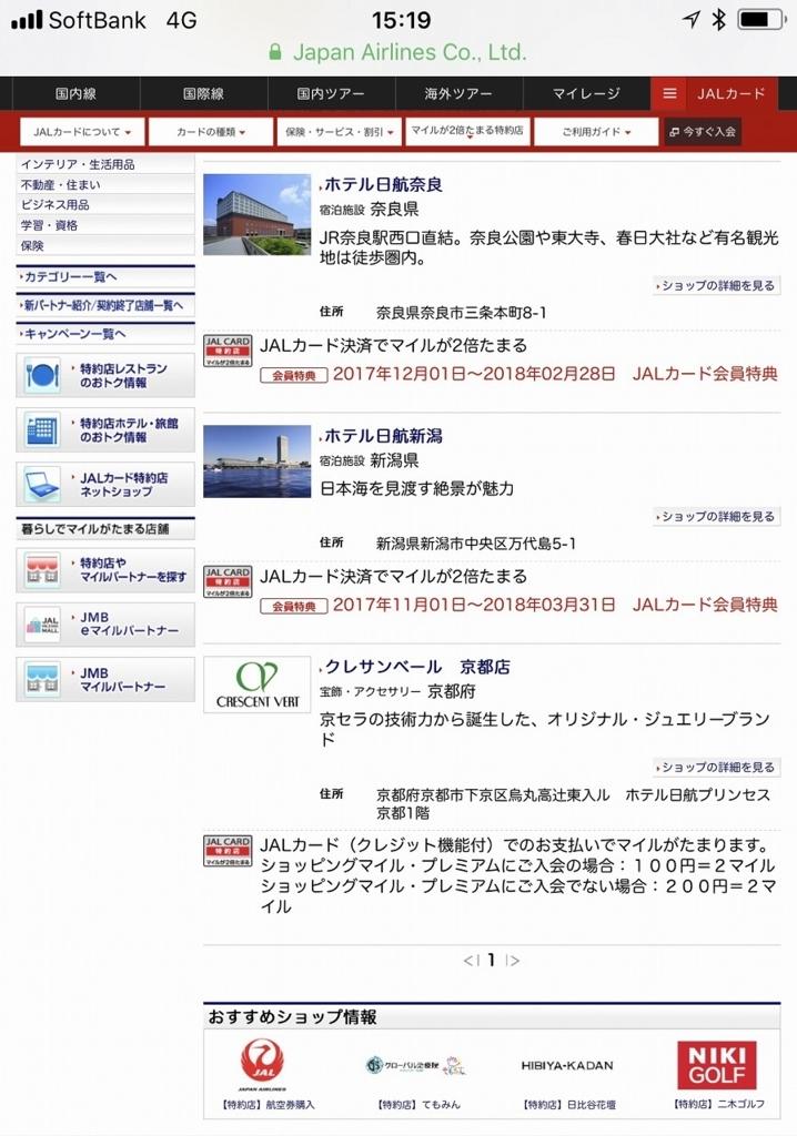 f:id:hirohito6001:20171215193132j:plain