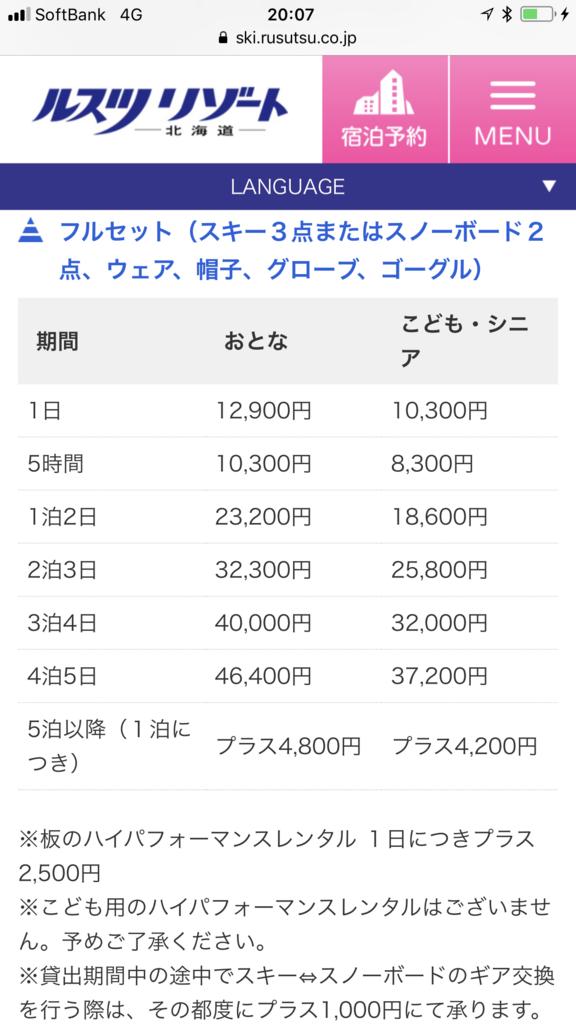 f:id:hirohito6001:20171218201002p:plain