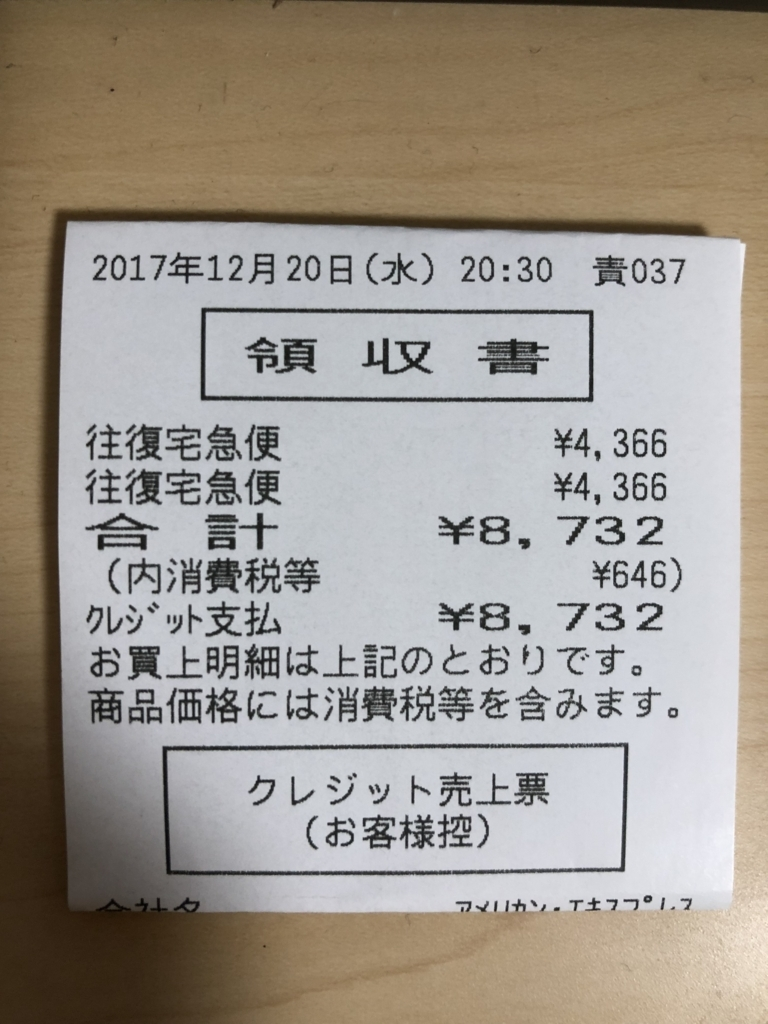 f:id:hirohito6001:20171220221106j:plain